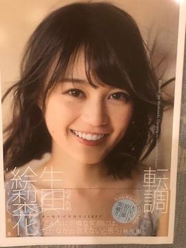 激安!超レア☆乃木坂46/生田絵梨花☆写真集 転調☆帯付き!超美品