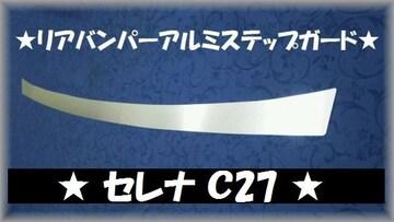 セレナC27 ハイウェースター専用●アルミリアバンパーガード�U