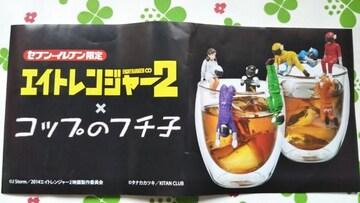 エイトレンジャー2×コップのフチ子ナス