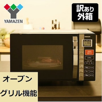 ★送料無料★ 山善 電子レンジ グリル/オーブン 1年保証