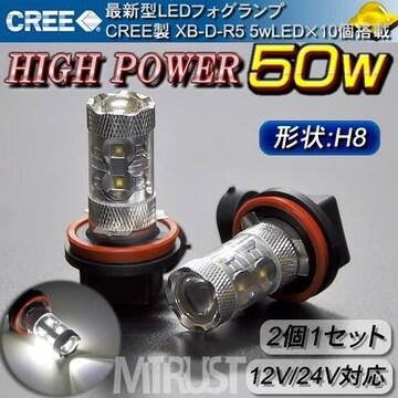 最新型CREE製50W LEDフォグランプ H8 ホワイト エムトラ