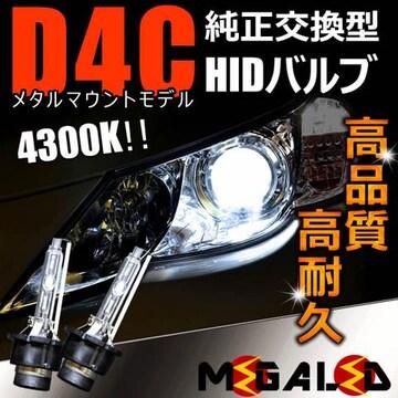 Mオク】ムーヴカスタムLA100/110S系/ヘッドライト純正交換HIDバルブ4300K