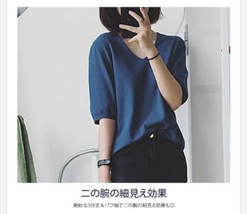 ソフトな素材感★五分袖Vネックニット★ブルー★ワンサイズ