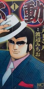【送料無料】不動 全9巻完結セット《極道コミック》