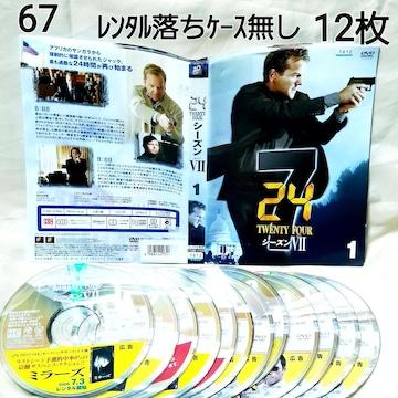 No.67【24TWENTY FOUR】12枚【ゆうパケット送料 ¥180】