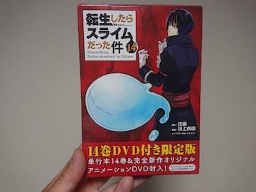 中古コミックス/転生したらスライムだった件 14巻DVD付き限定版