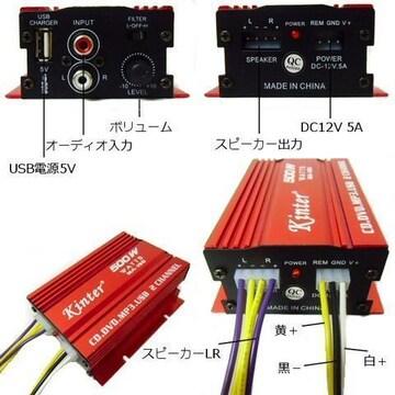 バイク ipod mp3/500W 12V ハイパワー小型ステレオアンプ