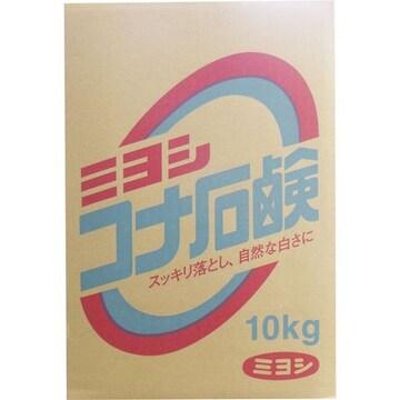 ミヨシ コナ石鹸 洗濯用洗剤 10kg