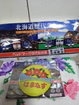 北海道歴代急行 ヘッドマークタオル 100×40