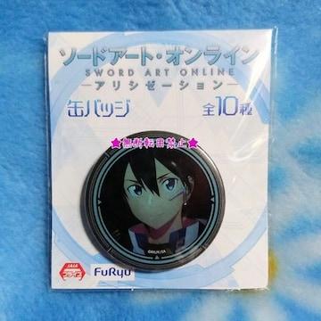 ソードアート・オンライン アリシゼーション 缶バッジ 未使用非売 キリト SAO �@