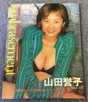 山田誉子 (c.c.ガールズ) 写真集  embrasement 初版 帯付き