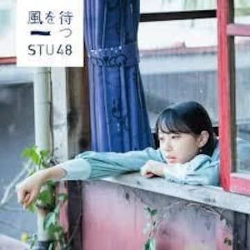 STU48風を待つ劇場盤CD1枚+写真1枚