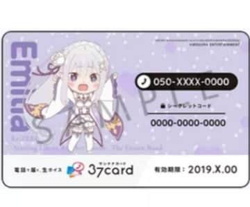 映画 Re:ゼロから始める異世界生活 入場者特典 4週目