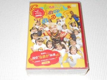 DVD★西遊記 Presents 悟空なまか体操 初回限定版 香取慎吾