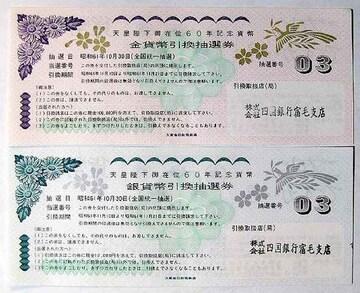 ◆天皇陛下御在位60年記念 引換抽選券 金貨・銀貨用組
