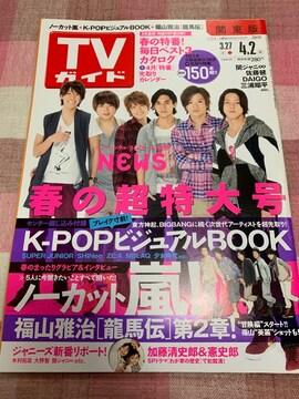 ★1冊/TVガイド 2010.3.27〜 関東版