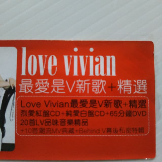 ビビアン・スー『新曲+ベスト』2CD+DVD台湾盤・廃盤レア < タレントグッズの