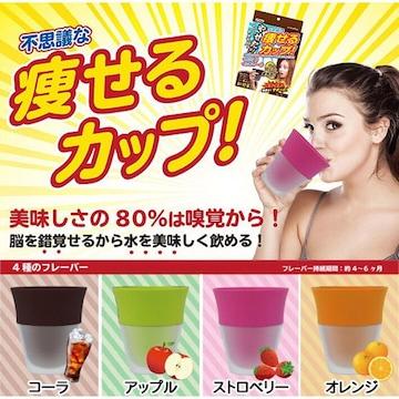新品未使用 テレビ・雑誌掲載 痩せるカップ ダイエット2個セット