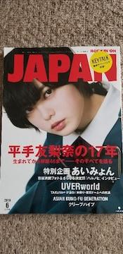 ROCKIN'ON JAPAN  平手友梨奈/あいみょん/UVERworld
