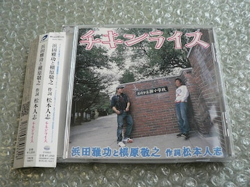 浜田雅功と槇原敬之【チキンライス】作詞・松本人志/マキシCD