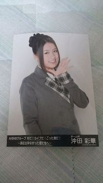 AKB48グループ遠征出来なかった君たちへ沖田彩華特典写真
