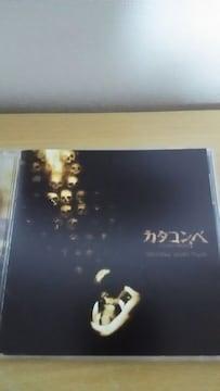 カタコンベ(YOSHIKI選曲/X-JAPAN/zilch/hide/VIOLET UK)インダストリアル