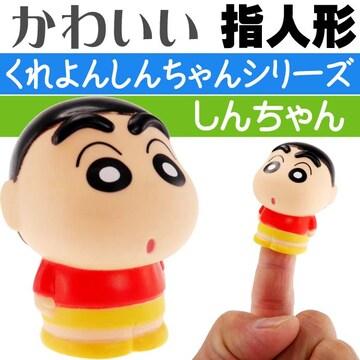 クレヨンしんちゃん指人形 しんちゃんA Un021