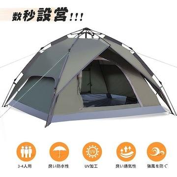 ワンタッチテント テント 3〜4人用 アーミーグリーン3