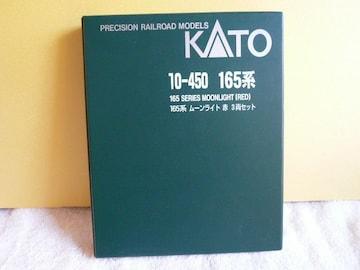 KATO「10-450 165系ムーンライト赤」(60)