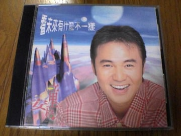 童安格(アンガス・トン)CD 台湾