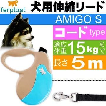 犬 伸縮 リード AMIGO S 灰青 コード 長5m 体重15kgまで Fa5199