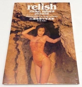送料無料 三浦理恵子 relish 写真集 初版 中古