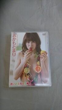 美品:おかもとまり:DVD/あいどるちゅう