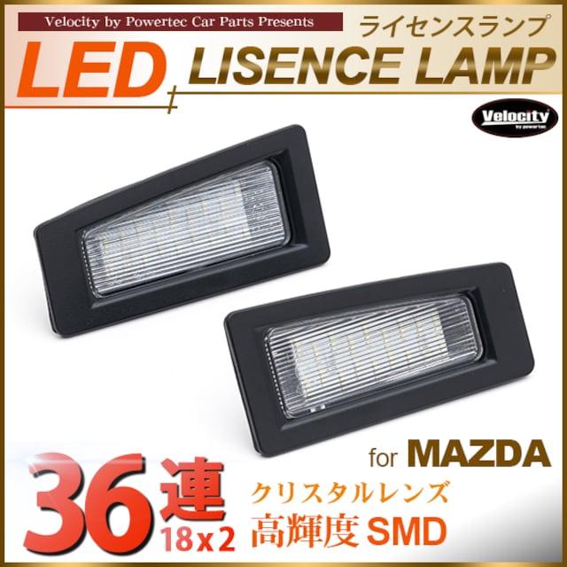 ★LEDライセンスランプ アクセラ CX-3  【LP26】 < 自動車/バイク