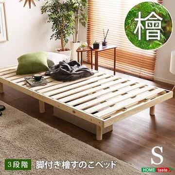 総檜脚付きすのこベッド(シングル) LHK-02S-NA