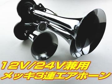 即納 12V/24V兼用 メッキ3連ラッパエアーホーン アルミ製