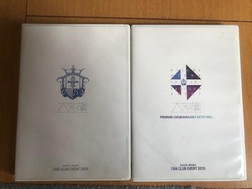 激レア!☆三浦大知/FAN CLUB EVENT2014 2015☆大知識☆DVD2枚