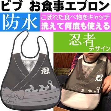 忍者 黒 防水ビブ 赤ちゃん用スタイ よだれかけ ms153