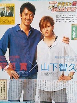 山下智久★2007年7/9〜7/22号★TV LIFE