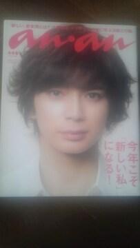 [雑誌]an・an アンアン 2014.1.15 No.1888 嵐 松本潤 失恋ショコラティエ