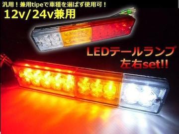 LEDテールランプ 汎用 12v/24v兼用/左右2個/トラック/トレーラー