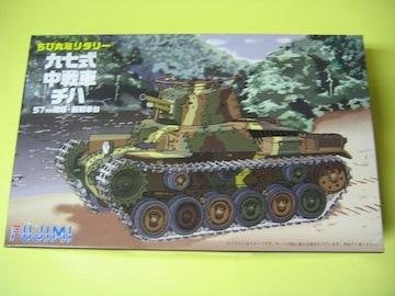 フジミ ちび丸ミニタリー No.5 九七式中戦車 チハ 57�o砲搭・前期車台
