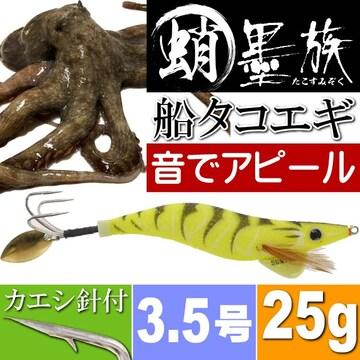 蛸墨族 タコエギ イエロータイガー 3.5号 25g 船タコ釣り Ks632