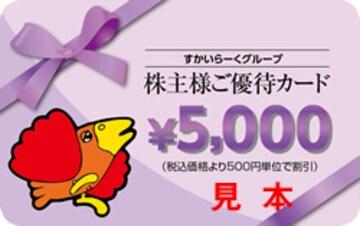 ■即決■すかいらーく、ガスト■5000円×4枚■2021.3末迄