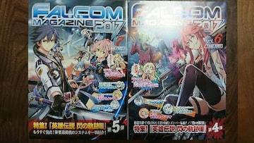 ファルコムマガジン2017 Vol.1〜7 7冊セット 英雄伝説 閃の軌跡3