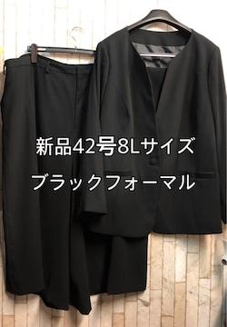 新品☆42号8Lブラックフォーマル喪服ワイドパンツスーツ黒j841