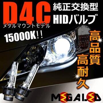 Mオク】タントカスタムL375S/385S系/ヘッドライト純正交換HIDバルブ15000K
