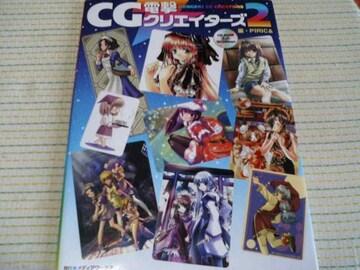 送料無料!電撃CGクリエイターズ2 CD-ROM付 メディアワークス