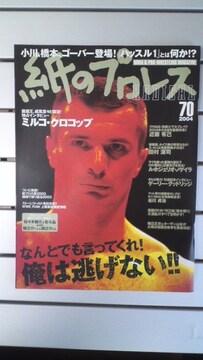 紙のプロレスRADICAL2004��70