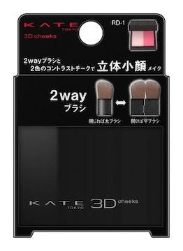 KATE.3Dコントラスティングチークス.RD-1